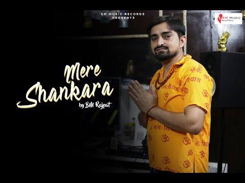 शिव जी भजन लिरिक्स – Mere Shankara By BM Rajput | Shiv Bhajan 2021 | New Bholenath Special Songs