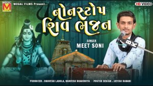 शिव जी भजन लिरिक्स - Nonstop Shiv Bhajan   Meet Soni   Shravan Maas Special