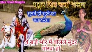 शिव जी भजन लिरिक्स - Shiv Bhajan || 4 बजे भोर में बोलेले सुंदर मोरवा हो || Shiv Guru Bhajan || Shiv Charcha Geet