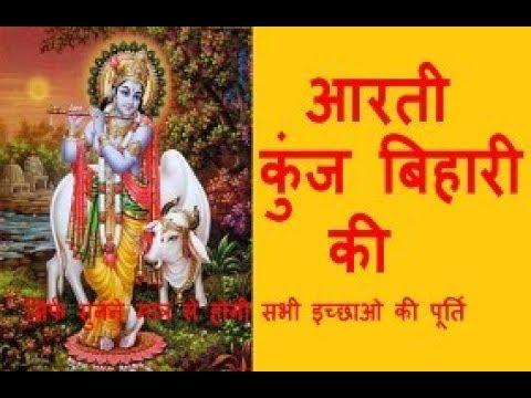 श्री कृष्ण आरती, आरती कुंजबिहारी की, Aarti Shri Krishna Bihari Ki by Pandit Pradeep Pandey