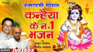 श्री कृष्ण जन्माष्टमी स्पेशल भजन    Janmashtami Krishna Bhajan    New Krishna Bhajan Songs 2020