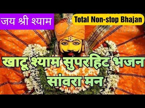 सांवरा मन superhit shyam bhajan   khatu shyam bhajan 2021   khatu Shyam ke gane   shyam bhajan 2021