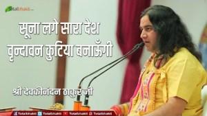 सूना लगे सारा देश वृन्दावन कुटिया बनाऊँगी | Latest Krishna Bhajan | Devkinandan Thakur Ji