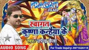 #स्वागत कृष्ण कनहैया के #Upendra Chhaila IISuperHit Bhojpuri Shree Krishna Bhajan (2018)II
