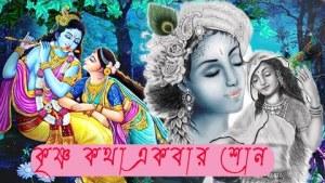 কৃষ্ণ ভজন, কৃষ্ণ কথা ,রাধা কৃষ্ণ ,Krishna Bhajan , Krishna song,কৃষ্ণ ভোমর বলরে আমায় ,Hare krishna