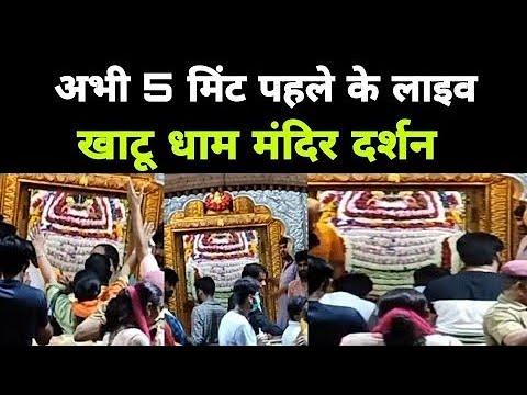 11 September खाटू धाम मंदिर के बहुत प्यारे दर्शन | घर बेठे कर लो दर्शन | MB Record Bhakti