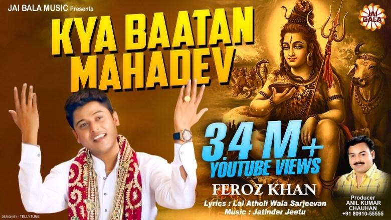 शिव जी भजन लिरिक्स – Kya Baatan Mahadev By Feroz Khan Full Song I Punjabi Shiv Bhole Songs 2016