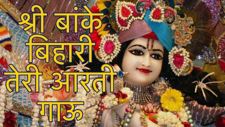 श्री बांके बिहारी तेरी आरती गाऊ | Krishna Aarti  with लिरिक्स। Bhakti Sangeet | | CC
