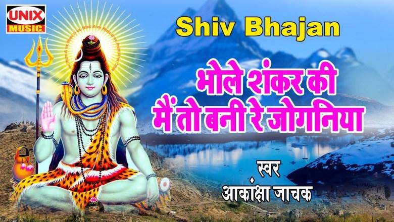 शिव जी भजन लिरिक्स – Bhole Shankar Ki Main To Bani Re Joganiya | Aakanksha Jachak | Shiv Bhajan 2021