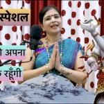 शिव जी भजन लिरिक्स – #शिव भजन#Shiv bhajan   सावन स्पेशल   kailash parvaat pe jaake rahungi    dholak geet