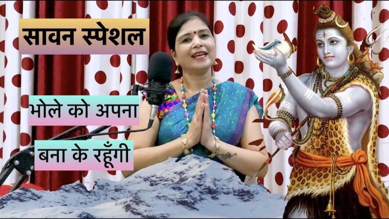 शिव जी भजन लिरिक्स – #शिव भजन#Shiv bhajan|| सावन स्पेशल ||kailash parvaat pe jaake rahungi || dholak geet