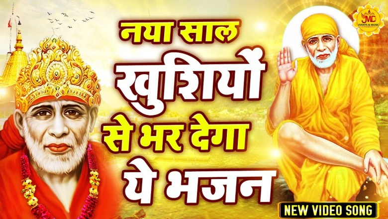 नया साल खुशियों से भर देगा ये भजन – Sai Baba Video -2021 Sai Baba Bhajan : Sai Baba Song