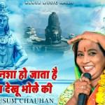 शिव जी भजन लिरिक्स – New Shiv Bhajan   बिन पिये नशा हो जाता है जब सुरत देखू भोले की   Kusum Chauhan   Kanwad Bhajan 2021