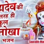 शिव जी भजन लिरिक्स – सावन के त्योहार का आनंद दुगुना कर देगा ये भजन   Sawan Shiv BhajanLord Shiva SongsSaurabh-Madhukar