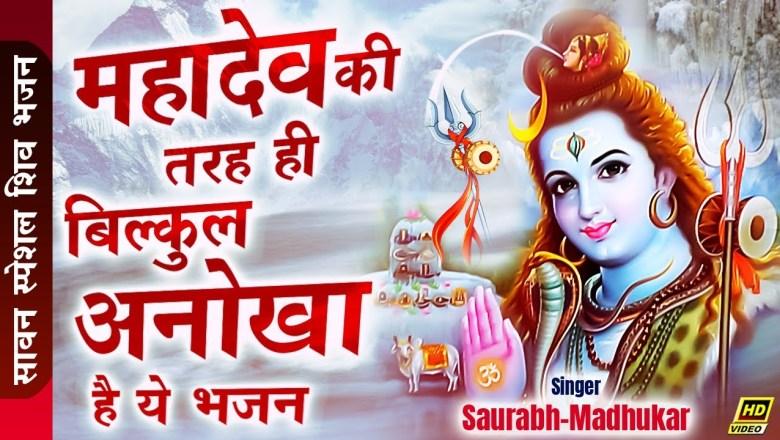 शिव जी भजन लिरिक्स – सावन के त्योहार का आनंद दुगुना कर देगा ये भजन | Sawan Shiv BhajanLord Shiva SongsSaurabh-Madhukar