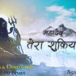 शिव जी भजन लिरिक्स – Agam – Mahadev Tera Shukriya   Nabbu Bhatt   Sawan Bhajan   Shiv Latest Song   ShivRatri