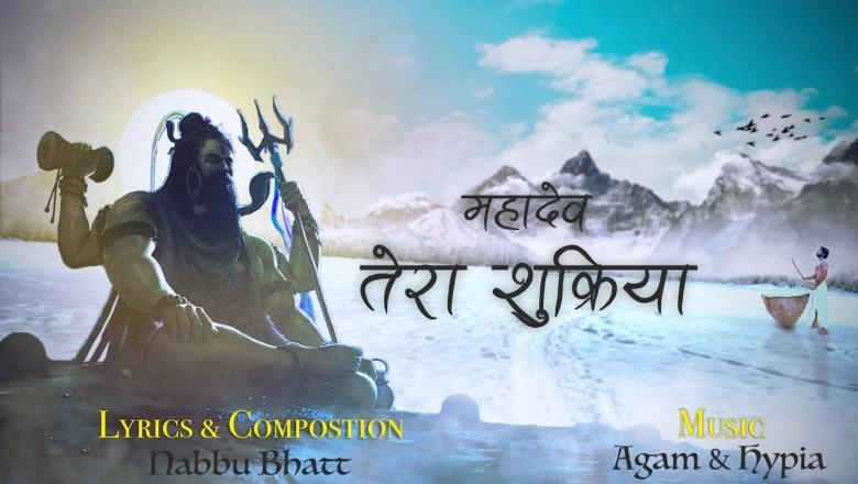 शिव जी भजन लिरिक्स – Agam – Mahadev Tera Shukriya | Nabbu Bhatt | Sawan Bhajan | Shiv Latest Song | ShivRatri