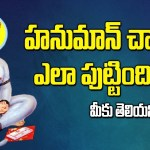 Hanuman Chalisa – The Story Behind this Powerful Chant || The Science and Facts || SumanTV