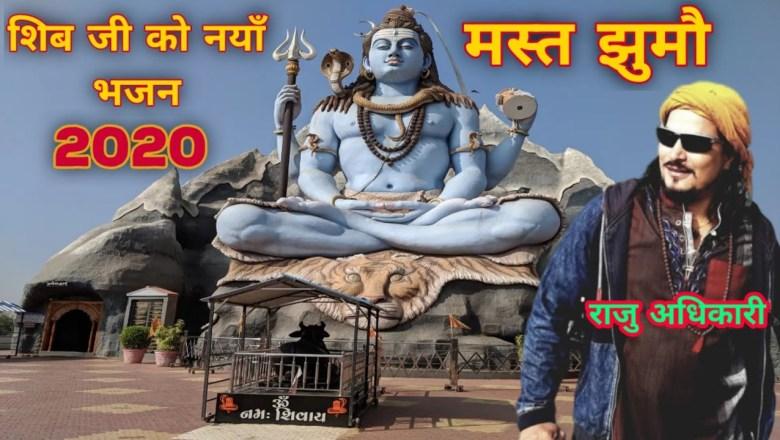 शिव जी भजन लिरिक्स – सुनिरहुँ लाग्ने नयाँ  शिब भजन – Raju Adhikari  – New Shiv Bhajan – Latest Shiva Bhajan
