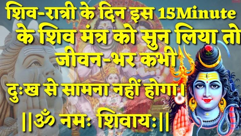 शिव जी भजन लिरिक्स – Shiv mantra शिव मंत्र shiv ratri special mantra live lord shiva bhajan aghori bholenath shiv nath