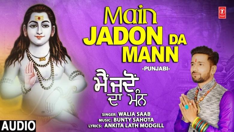 Main Jadon Da Mann I Punjabi Baba Balaknath Bhajan I WALIA SAAB I Full Audio Song