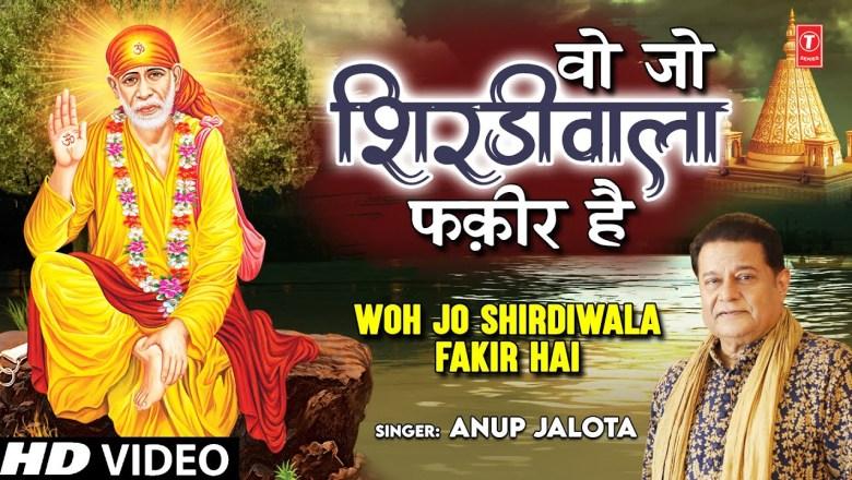 Woh Jo Shirdiwala Fakir Hai I Sai Bhajan I ANUP JALOTA I Full HD Video Song