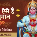 Hamara Aise Hai Hanuman| Hanuman Bhajan | हमारा ऐसे है हनुमान | Hanuman Song | Hnauman Ji Ke Bhajan