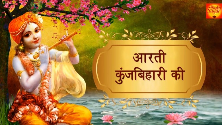 Aarti Kunj Bihari Ki Full Bhajan by Hariharan