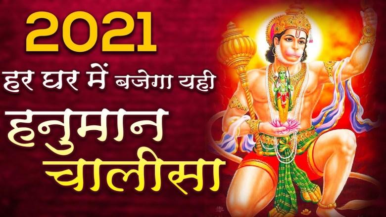 हनुमान चालीसा : Hanuman Chalisa : New Version : Ravi Raj : Hanuman Bhajan 2021