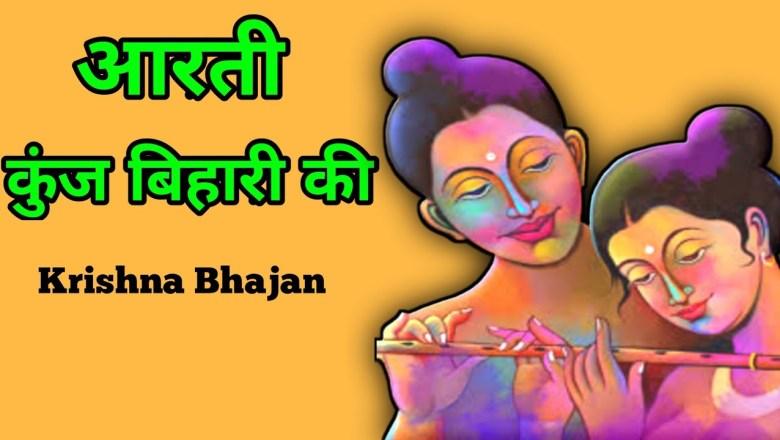 Aarti Kunj Bihari Ki आरती कुंज बिहारी की