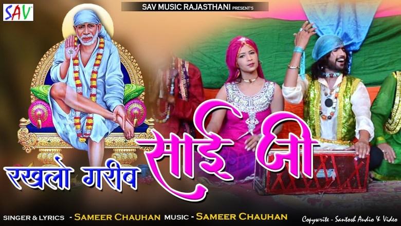 Rakhlo Garib Sai ji – Sameer Chouhan – Sai Baba Song – SAV Rajasthani | Kawwali