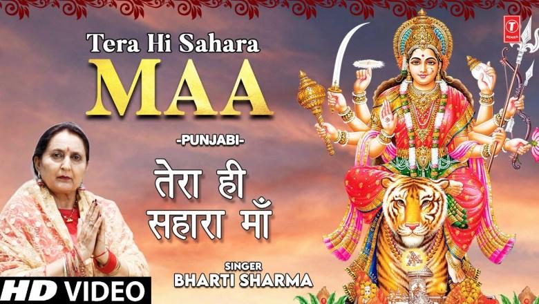 तेरा ही सहारा माँ Tera Hi Sahara Maa I Punjabi Devi Bhajan I BHARTI SHARMA I Full HD Video Song