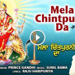 Mela Chintpurni Da I PRINCE GANDHI I Punjabi Devi Bhajan I Full Audio Song Hindi Bhajan