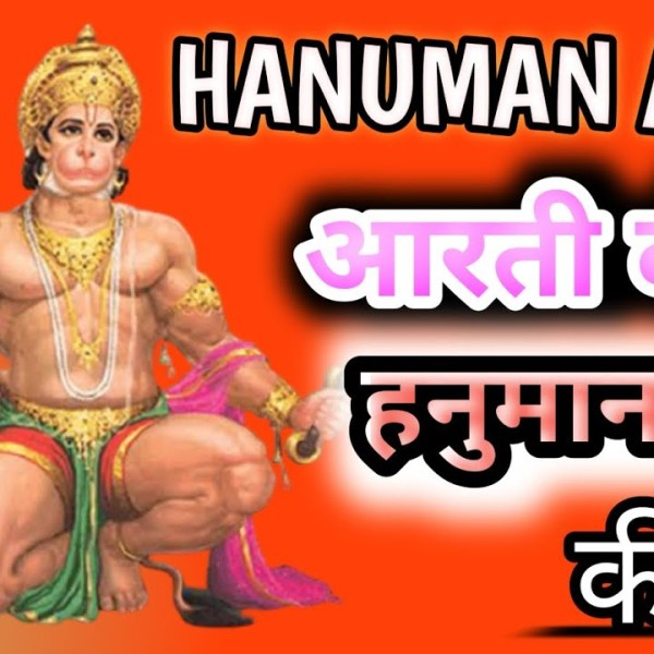 Aarti   Hanuman ji ki Aarti   Aarti Keeje Hanuman lala ki   Swami Govind giri ji Maharaj   Bala ji