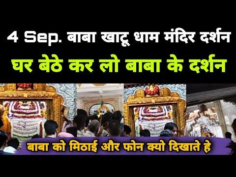 4 Sep. बाबा खाटू धाम मंदिर दर्शन | घर बेठे कर लो बाबा के दर्शन | Khatu Dham Darshan 2021 | MB Record