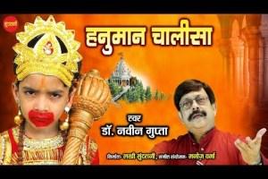 Hanuman Chalisa - हनुमान चालीसा - Dr. Naveen Gupta - Lord Hanuman - Devotional Song---