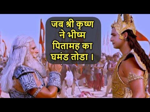 Krishna and Bhishma Pitamah Conversation in Mahabharat _ #Krishna_Vaani #Krishna_Updesh #Mahabharat