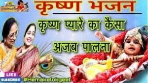 Krishna bhajan।कृष्ण प्यारे का कैसा अजब पालना।Krishan pyare ka kaisa azab paalna।Krishna Bhajan