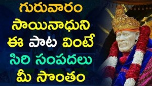 Listen Lord Sai Baba Song To Have Wealth In Life || Gold Star Devotional