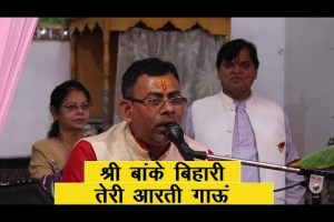 Shri Krishna Aarti   Shri Banke Bihari Teri Aarti Gaun   Singer Pawan kumar