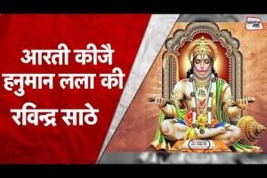 Tuesday Special | श्री हनुमान आरती | Aarti KeeJai Hanuman Lala Ki | Ravindra Sathe | Sahitya Tak