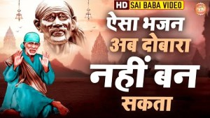 Ye Mere Sai Baba : Sai Baba Songs : Sai Baba : Sai Bhajan : Sai Baba Song : Bhajan : Sai : Jmd Song