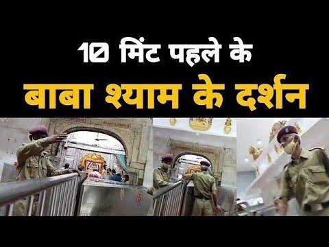 खाटू धाम मंदिर आरती दर्शन   Khatu Dham Mandir Darshan !!  MB Record Bhakti