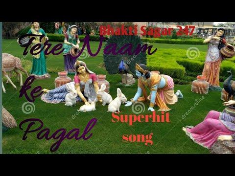 तेरे नाम के पागल_हैं हमे दुनिया @bhakti sagar 247  Krishna Bhajan
