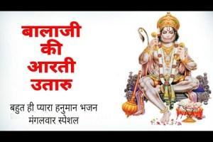 मंगलवार स्पेशल हनुमान जी का भजन BALAJI KI AARTI UTARU - Hanuman Bhajan - M Music & Films Group