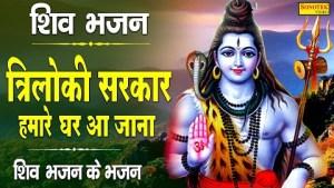 शिव जी भजन लिरिक्स - त्रिलोकी सरकार हमारे घर आ जाना   Raju Punjabi   Most Popular Shiv Bhajan 2021   Shiv Bhajan 2021