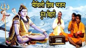 शिव जी भजन लिरिक्स - भोला हमरा चाकर रखता | Kunj Bihari Shiv Bhajan | Maithili Shiv Bhajan 2017 |