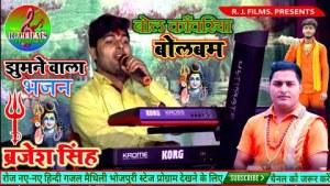 शिव जी भजन लिरिक्स - 💯सावन स्पेशल भजन बोल काँवरिया बोलबम    Brajesh sing Stage Show shiv bhajan    झुमकर नाचने वाला भजन 💥