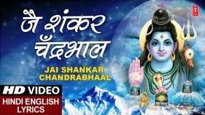 शिव जी भजन लिरिक्स - सोमवार शिवजी का Soothing Bhajan, जै शंकर चंद्र भाल, Jai Shankar Chandra Bhaal, Hindi English Lyrics