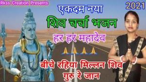 शिव जी भजन लिरिक्स - Shiv Bhajan    बीचे रहिया मिल्लन शिव गुरु रे जान    Shiv Charcha Geet    Shiv Guru Bhajan